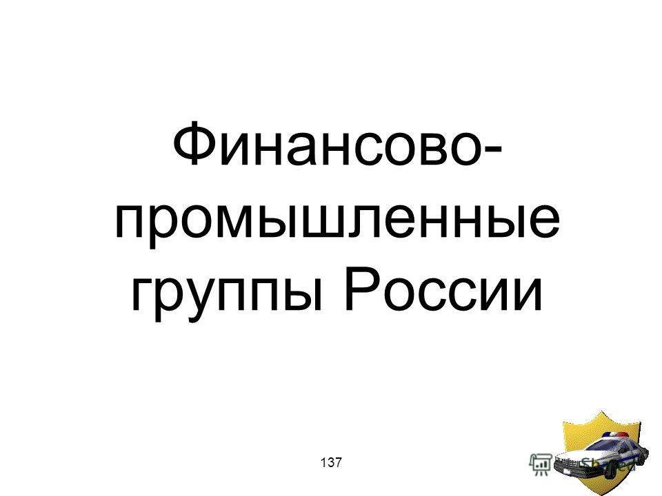 Финансово- промышленные группы России 137