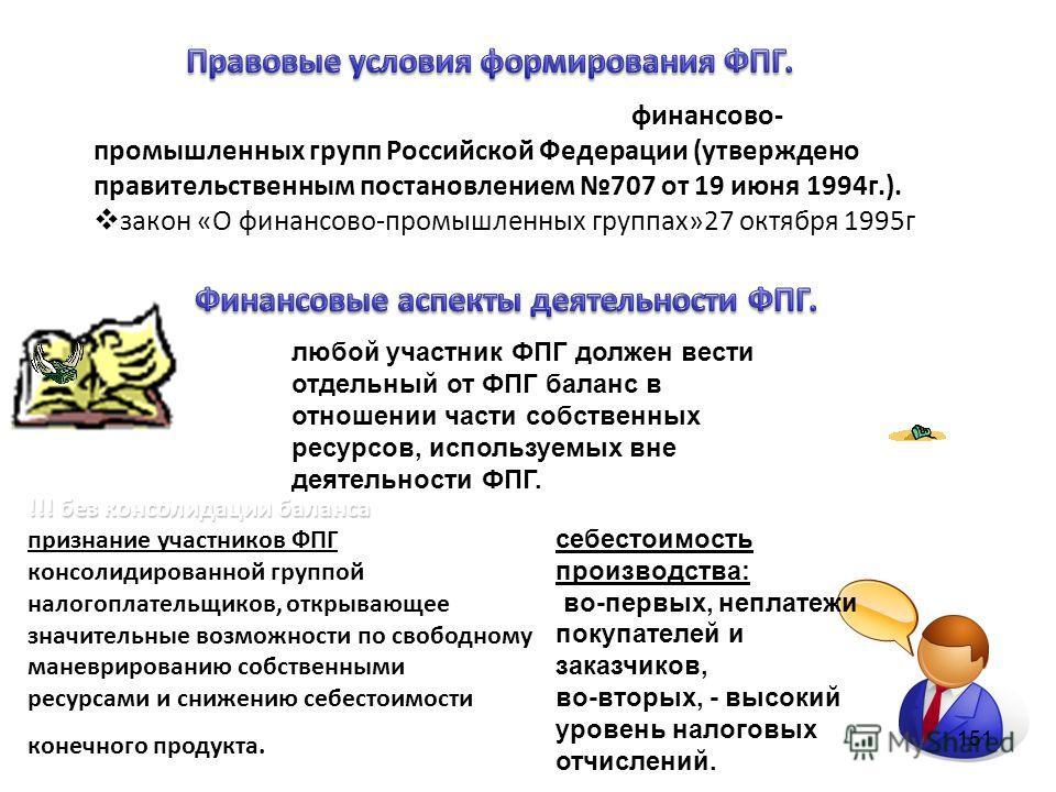 Положение о порядке ведения Реестра финансово- промышленных групп Российской Федерации (утверждено правительственным постановлением 707 от 19 июня 1994г.). закон «О финансово-промышленных группах»27 октября 1995г 151 любой участник ФПГ должен вести о