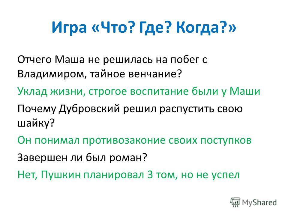 пушкин дубровский сколько страниц в книге