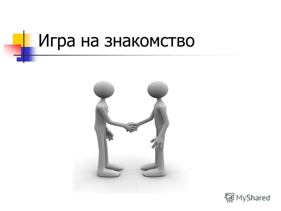 человечек игра на знакомство