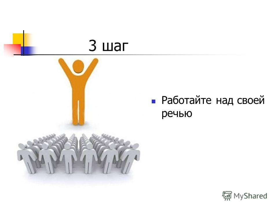 3 шаг Работайте над своей речью