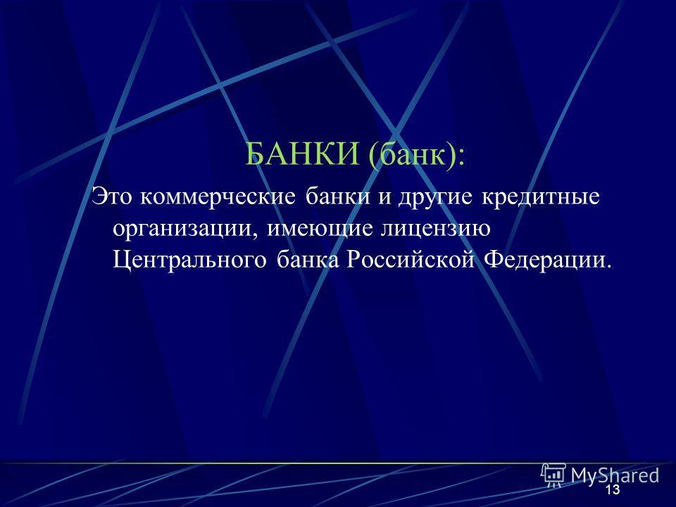 12 БЮДЖЕТЫ: 1) Федеральный бюджет 2) Бюджеты субъектов Российской Федерации (региональные бюджеты) 3) Бюджеты муниципальных образований (местные бюджеты)