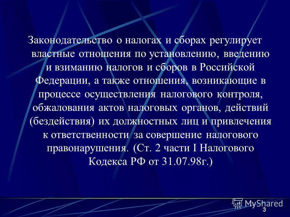 2 Налоговый кодекс Российской Федерации (часть Первая)