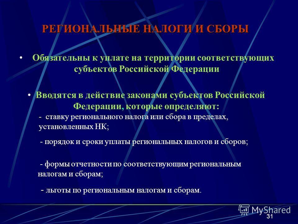 30 ФЕДЕРАЛЬНЫЕ НАЛОГИ И СБОРЫ Обязательны к уплате на всей территории Российской Федерации Обязательны к уплате на всей территории Российской Федерации Устанавливаются Налоговым кодексом Российской Федерации Устанавливаются Налоговым кодексом Российс