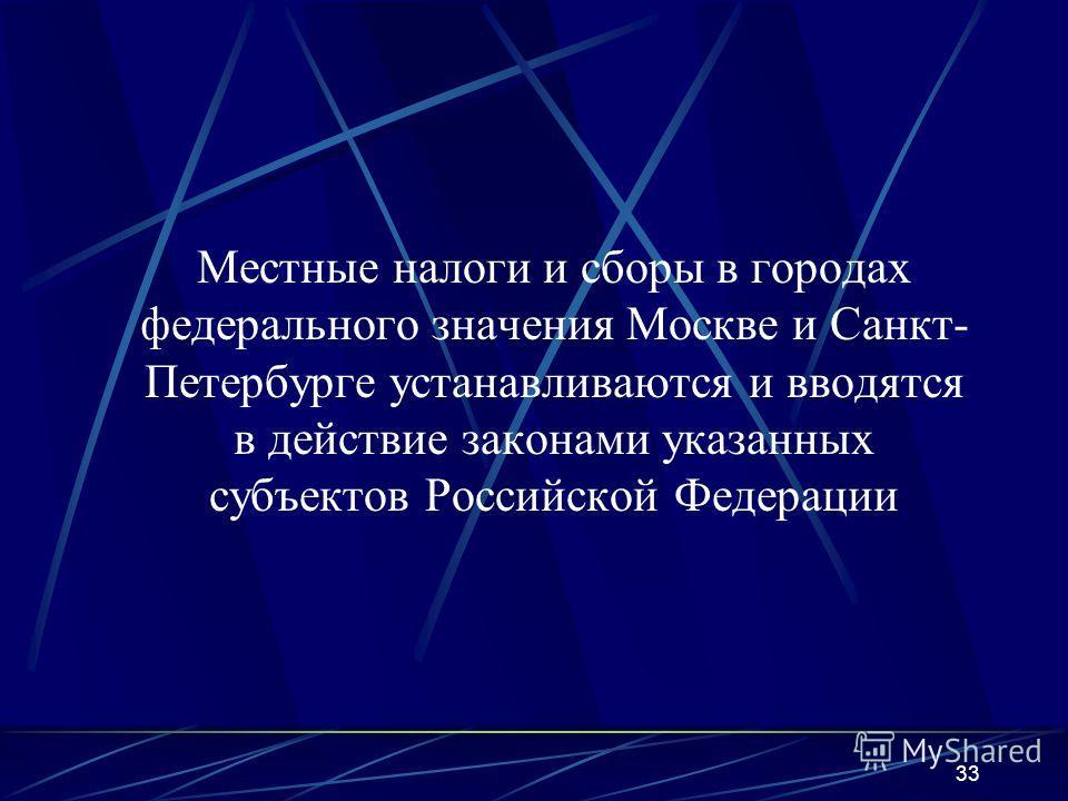 32 Вводятся законами Москвы и Санкт-Петербурга, нормативными правовыми актами представительных органов местного самоуправления, которые определяют: - ставку местного налога или сбора в пределах, установленных НК; - порядок и сроки уплаты местных нало