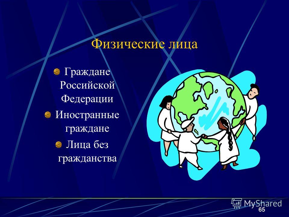 64 В Налоговом кодексе используется понятие «организация». При этом выделяются российские и иностранные организации Иностранные организации: иностранные юридические лица, компании и другие корпоративные образования, обладающие гражданской правоспособ