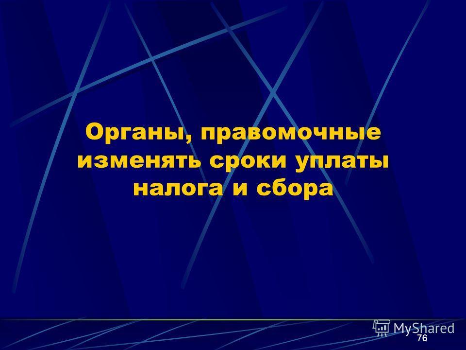 75 Неоднократное нарушение указанных обязанностей в течении одного календарного года является основанием для обращения налогового органа в Центральный банк Российской Федерации с ходатайством об аннулировании лицензии на осуществление банковской деят