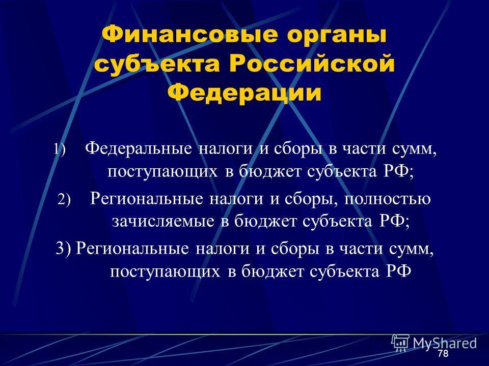 77 Министерство Финансов Российской Федерации 1)Федеральные налоги и сборы, полностью зачисляемые в бюджет; 2) Федеральные налоги и сборы в части сумм, поступающих в федеральный бюджет