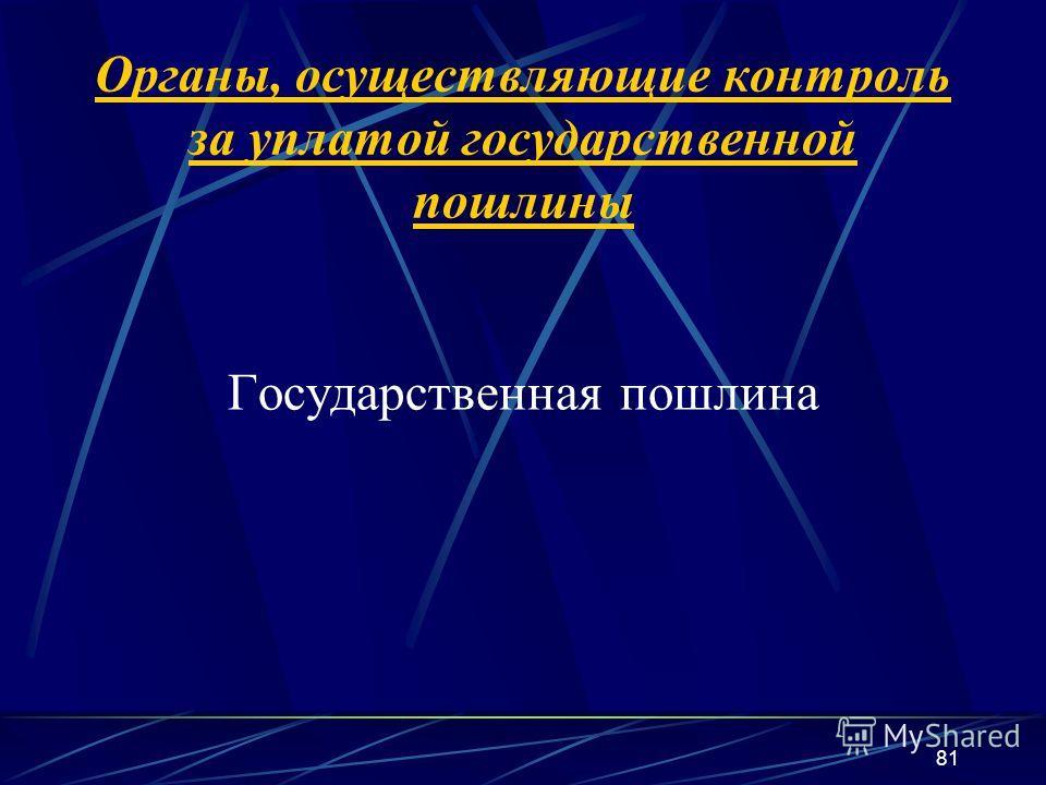 80 Государственный Таможенный комитет РФ или уполномоченные им таможенные органы Налоги и сборы, подлежащие уплате в связи с перемещением товаров через таможенную границу РФ