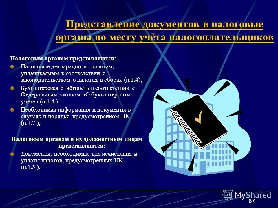 86 Процентная ставка пени принимается равной одной трёхсотой действующей в это время ставки рефинансирования Центрального банка Российской Федерации.