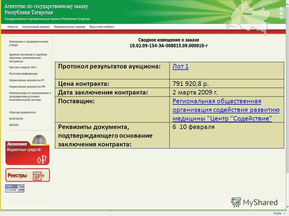 Протокол результатов аукциона:Лот 1 Цена контракта:791 920,8 р. Дата заключения контракта:2 марта 2009 г. Поставщик:Региональная общественная организация содействия развитию медицины