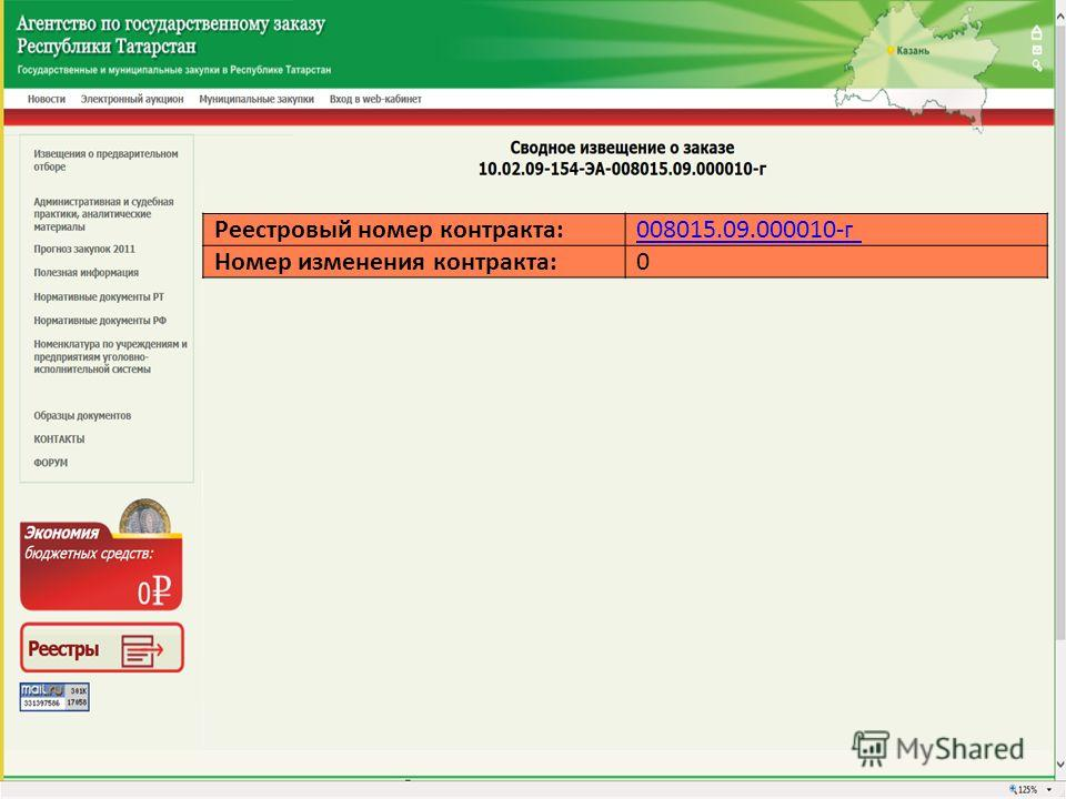 Реестровый номер контракта:008015.09.000010-г Номер изменения контракта:0