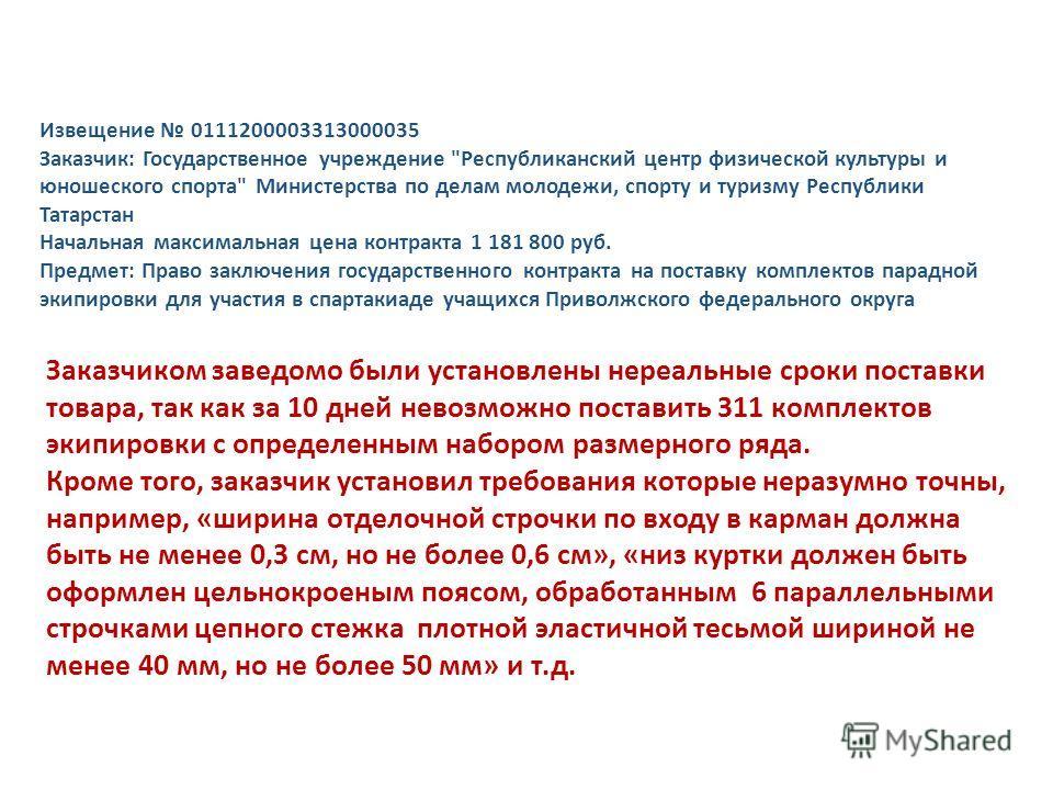 Извещение 0111200003313000035 Заказчик: Государственное учреждение