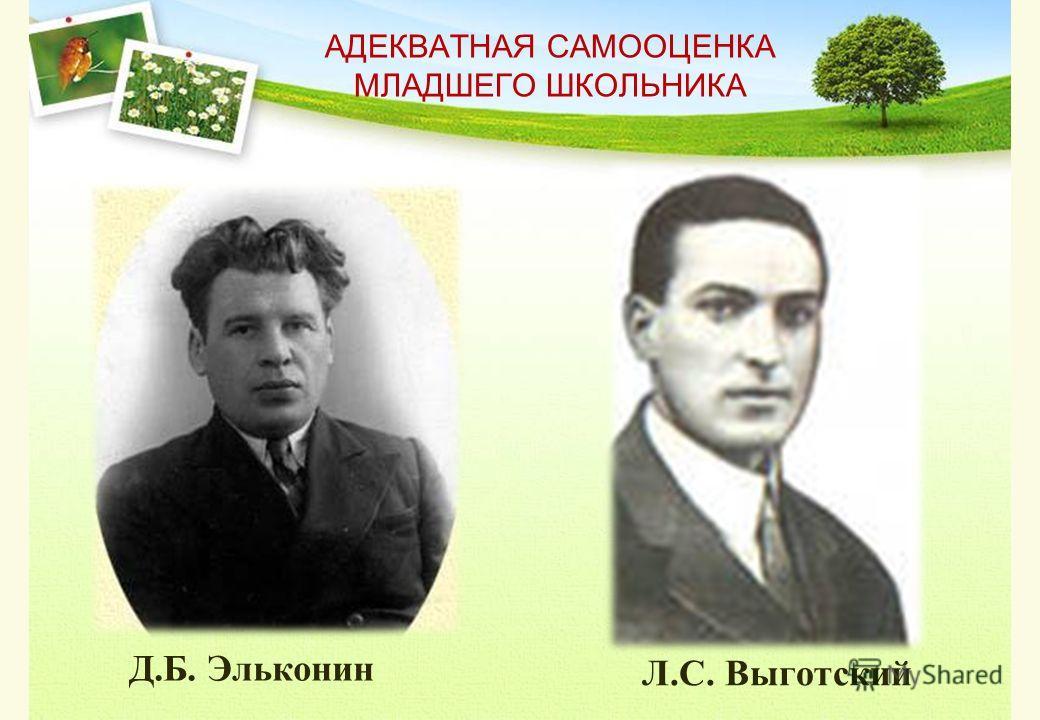 АДЕКВАТНАЯ САМООЦЕНКА МЛАДШЕГО ШКОЛЬНИКА Л.С. Выготский Д.Б. Эльконин