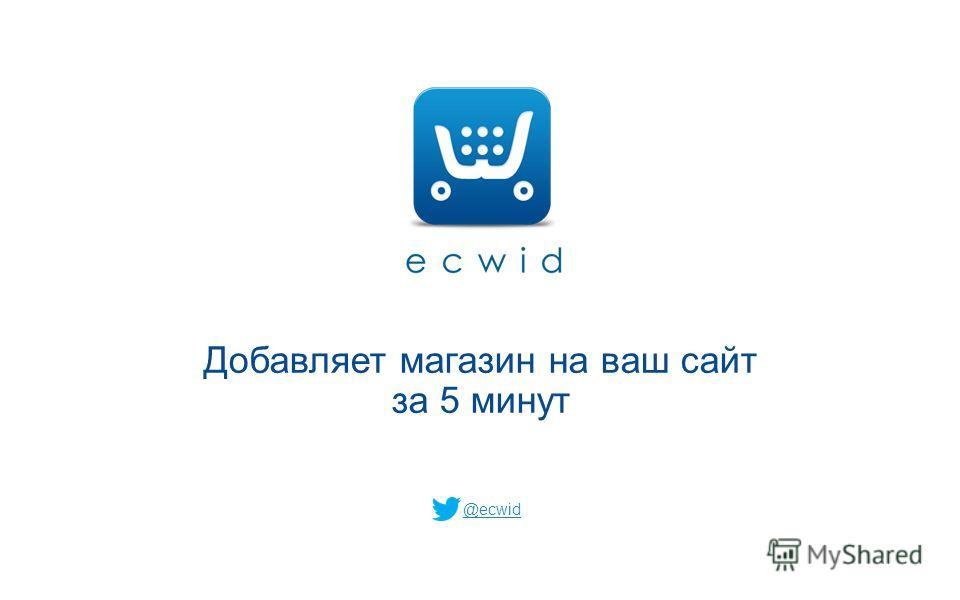 Добавляет магазин на ваш сайт за 5 минут @ecwid