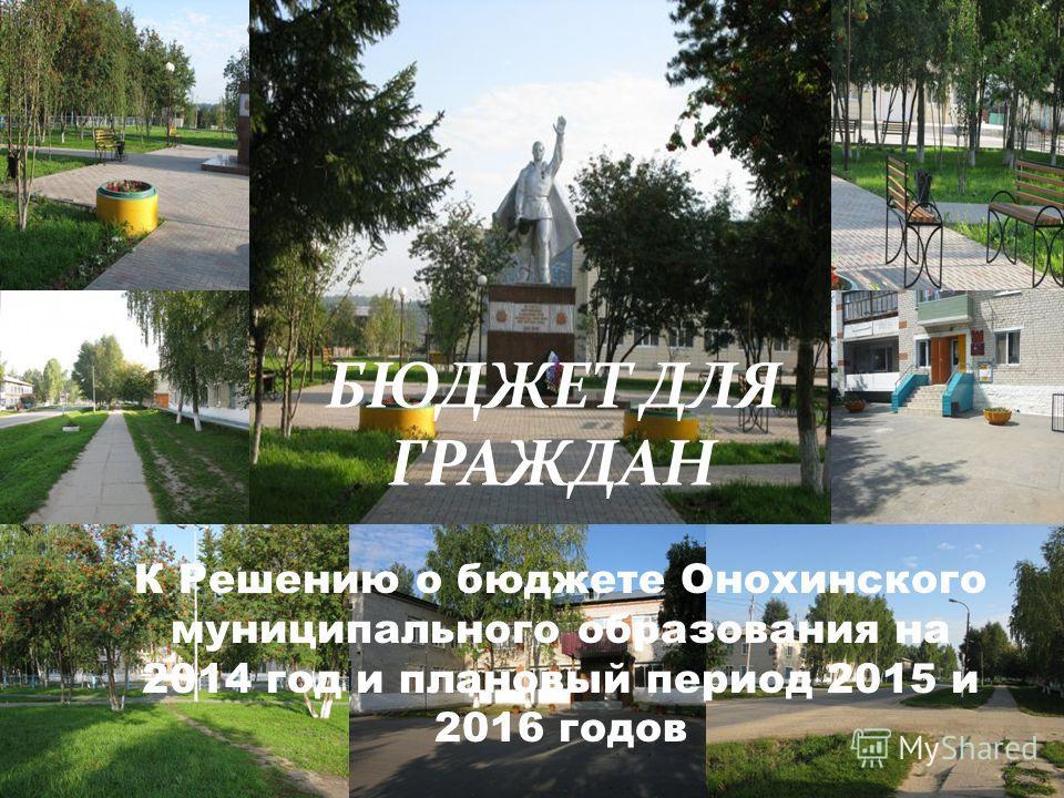 БЮДЖЕТ ДЛЯ ГРАЖДАН К Решению о бюджете Онохинского муниципального образования на 2014 год и плановый период 2015 и 2016 годов