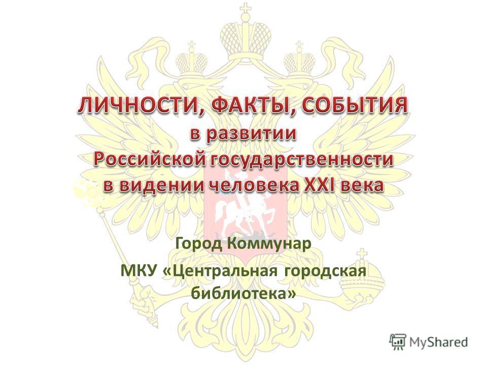 Город Коммунар МКУ «Центральная городская библиотека»