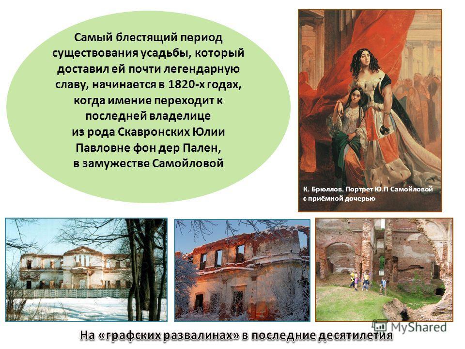 К. Брюллов. Портрет Ю.П Самойловой с приёмной дочерью