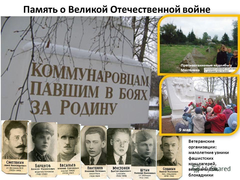 Память о Великой Отечественной войне Ветеранские организации: малолетние узники фашистских концлагерей, ветераны ВОв, блокадники Противотанковые надолбы у Местелева 9 мая