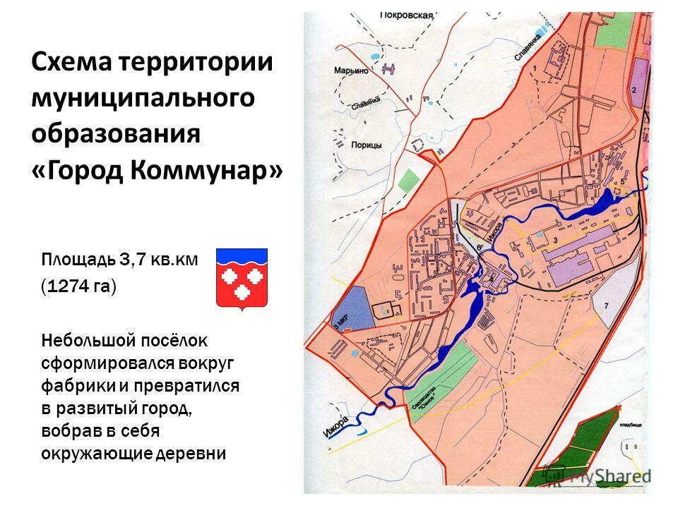Схема территории муниципального образования «Город Коммунар» Площадь 3,7 кв.км (1274 га) Небольшой посёлок сформировался вокруг фабрики и превратился в развитый город, вобрав в себя окружающие деревни