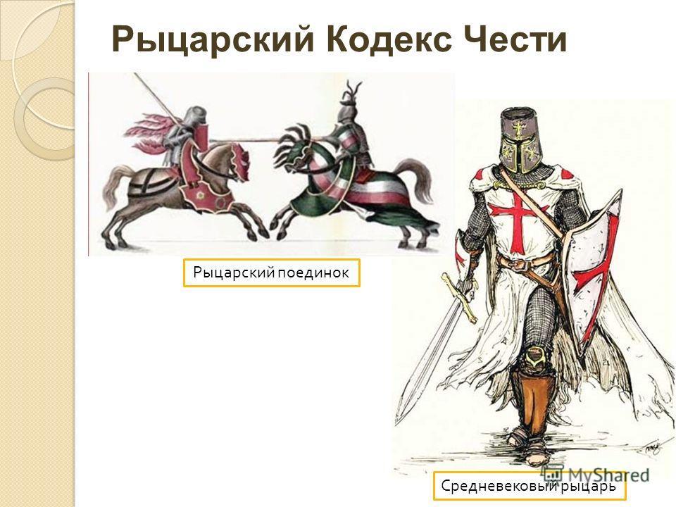 Рыцарский Кодекс Чести Рыцарский поединок Средневековый рыцарь