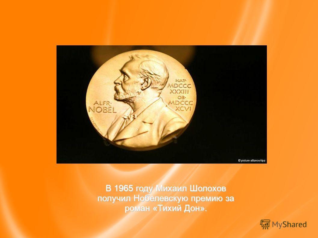 В 1965 году Михаил Шолохов получил Нобелевскую премию за роман «Тихий Дон».