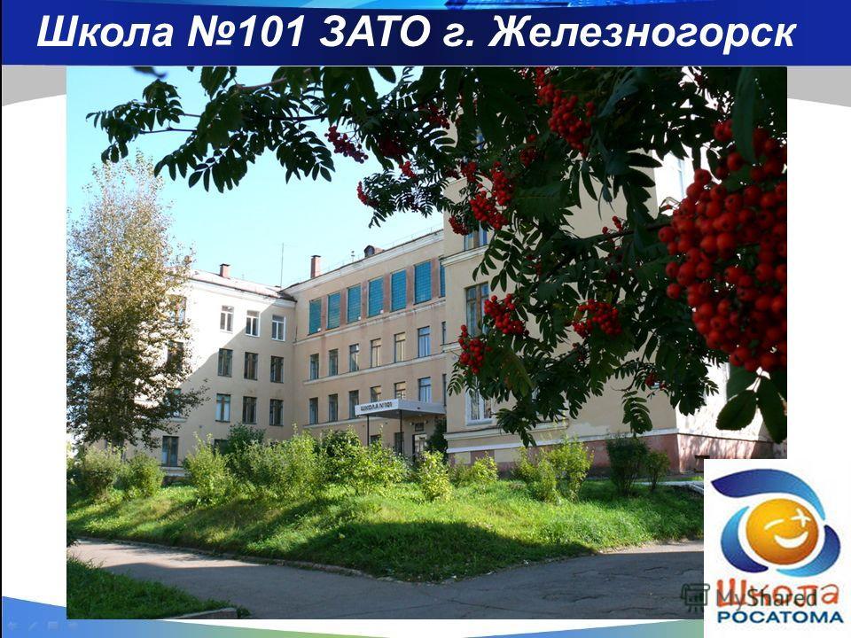Школа 101 ЗАТО г. Железногорск