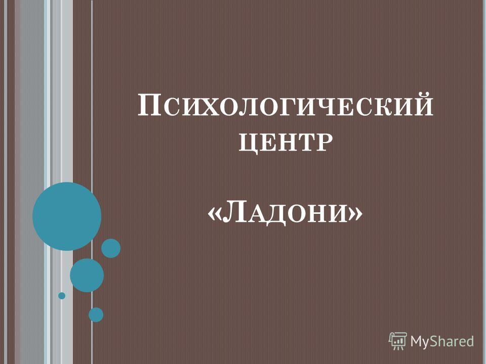 П СИХОЛОГИЧЕСКИЙ ЦЕНТР «Л АДОНИ »