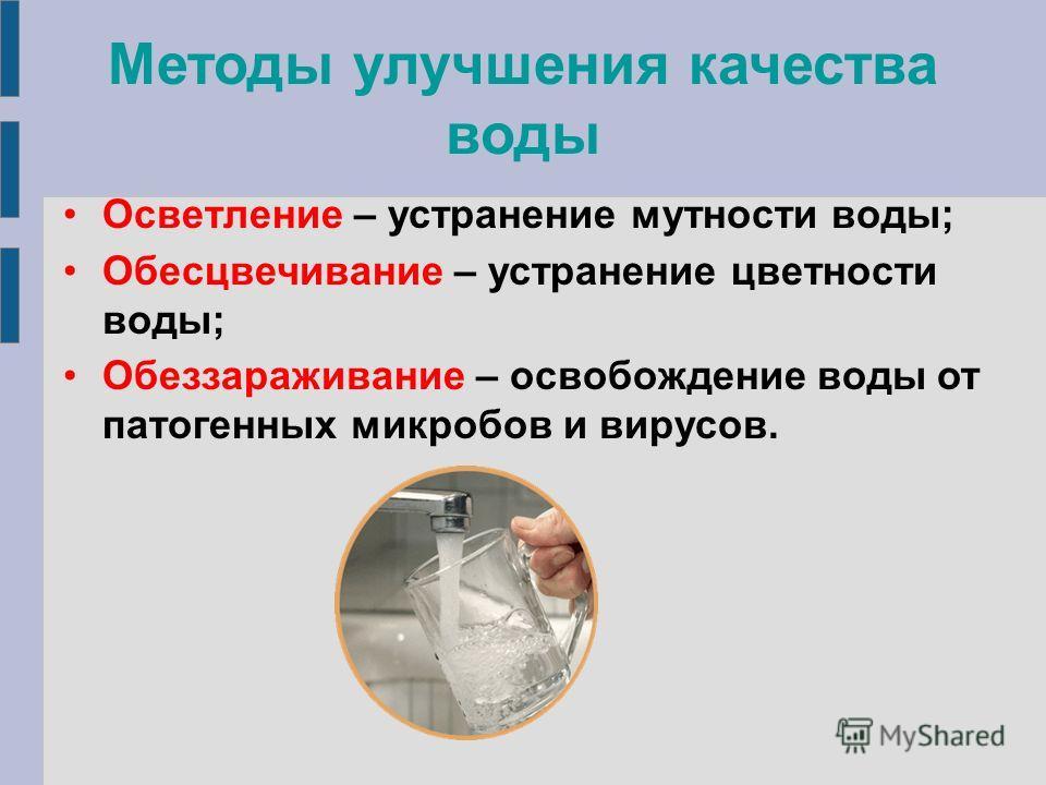 без способы улучшения качества воды рынок Москве представлен