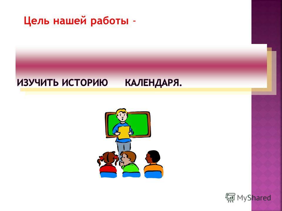 Цель нашей работы -