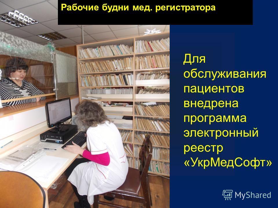 Для обслуживания пациентов внедрена программа электронный реестр «УкрМедСофт» Рабочие будни мед. регистратора