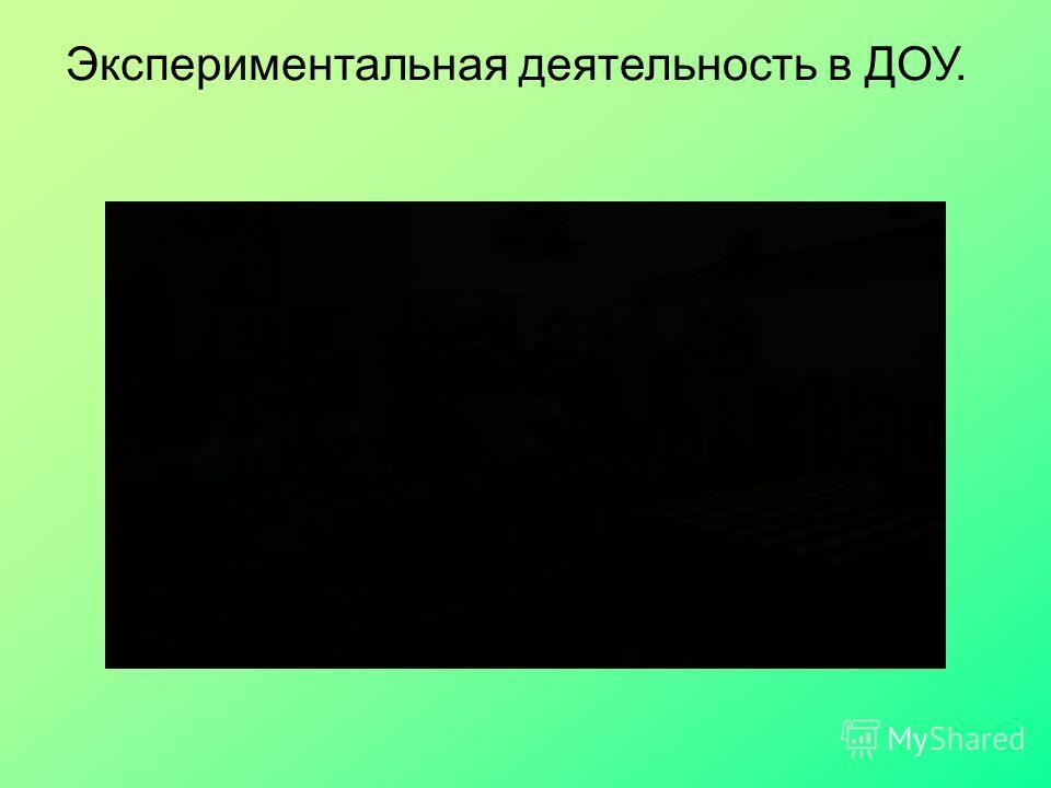 Экспериментальная деятельность в ДОУ.