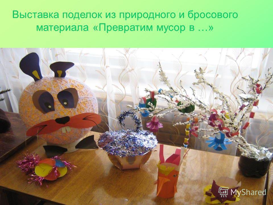 Выставка поделок из природного и бросового материала «Превратим мусор в …»