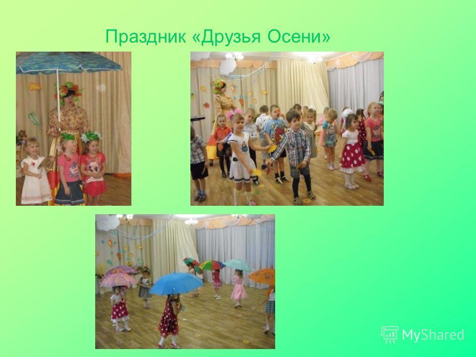 Праздник «Друзья Осени»