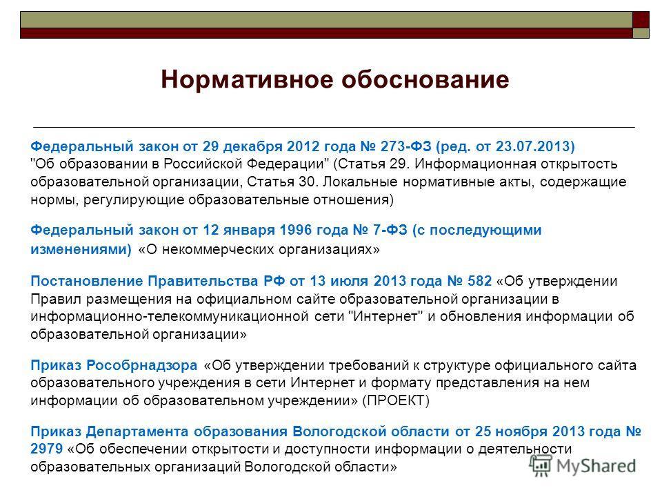 Нормативное обоснование Федеральный закон от 29 декабря 2012 года 273-ФЗ (ред. от 23.07.2013)