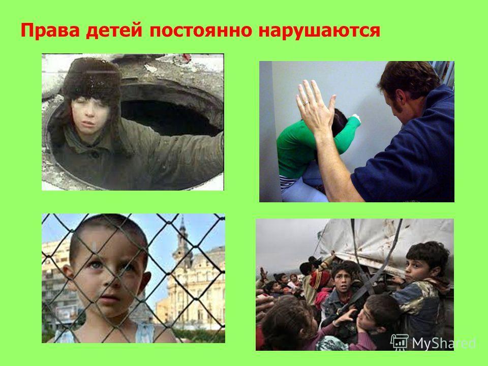 Права детей постоянно нарушаются