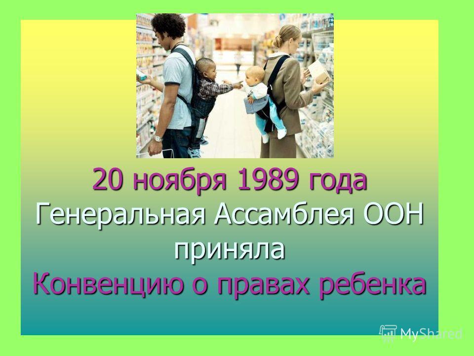 20 ноября 1989 года Генеральная Ассамблея ООН приняла Конвенцию о правах ребенка