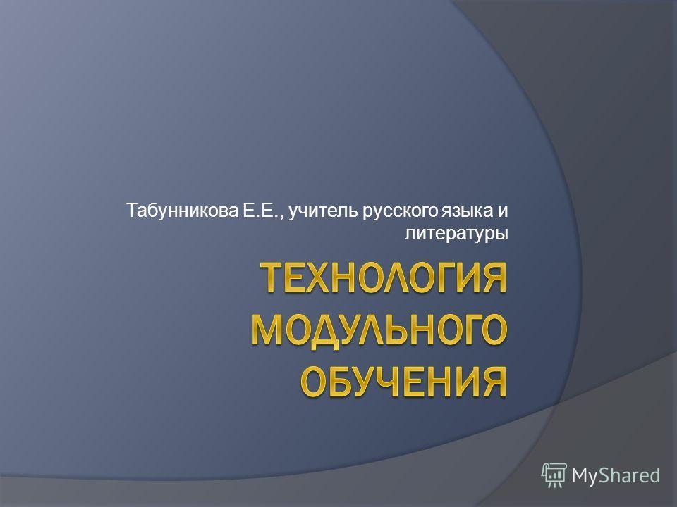 Табунникова Е.Е., учитель русского языка и литературы