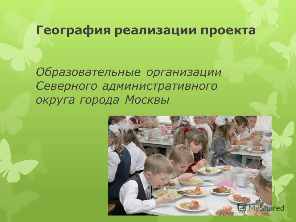 География реализации проекта Образовательные организации Северного административного округа города Москвы