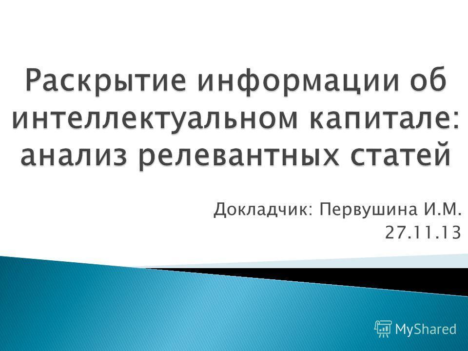 Докладчик: Первушина И.М. 27.11.13