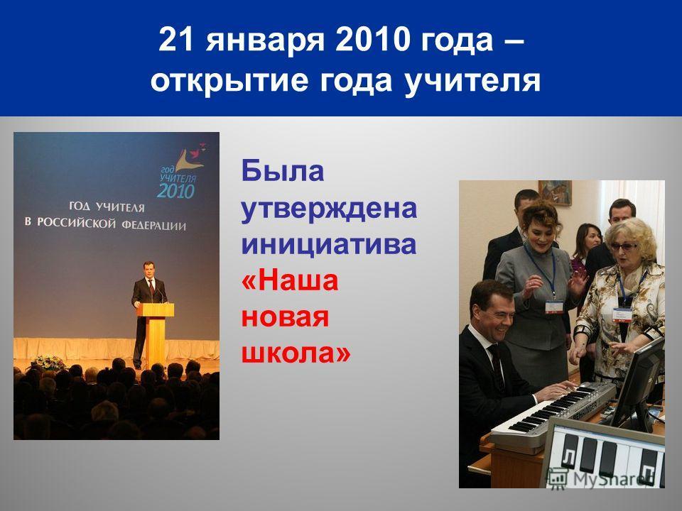 2 21 января 2010 года – открытие года учителя Была утверждена инициатива «Наша новая школа»