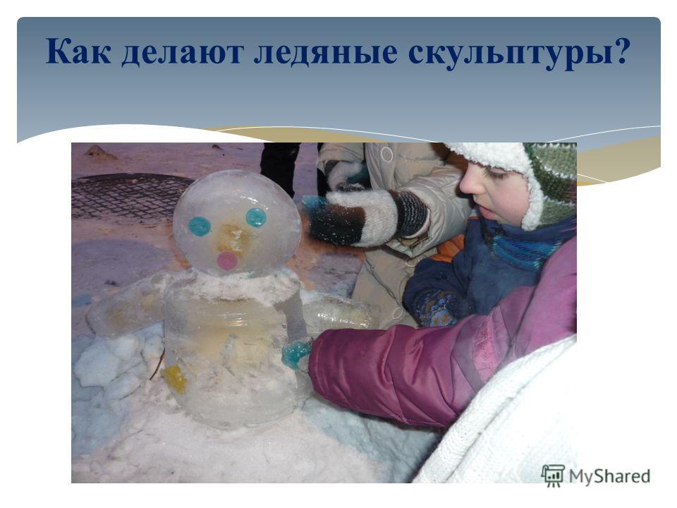 Как делают ледяные скульптуры?