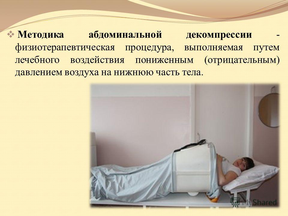Методика абдоминальной декомпрессии - физиотерапевтическая процедура, выполняемая путем лечебного воздействия пониженным (отрицательным) давлением воздуха на нижнюю часть тела.
