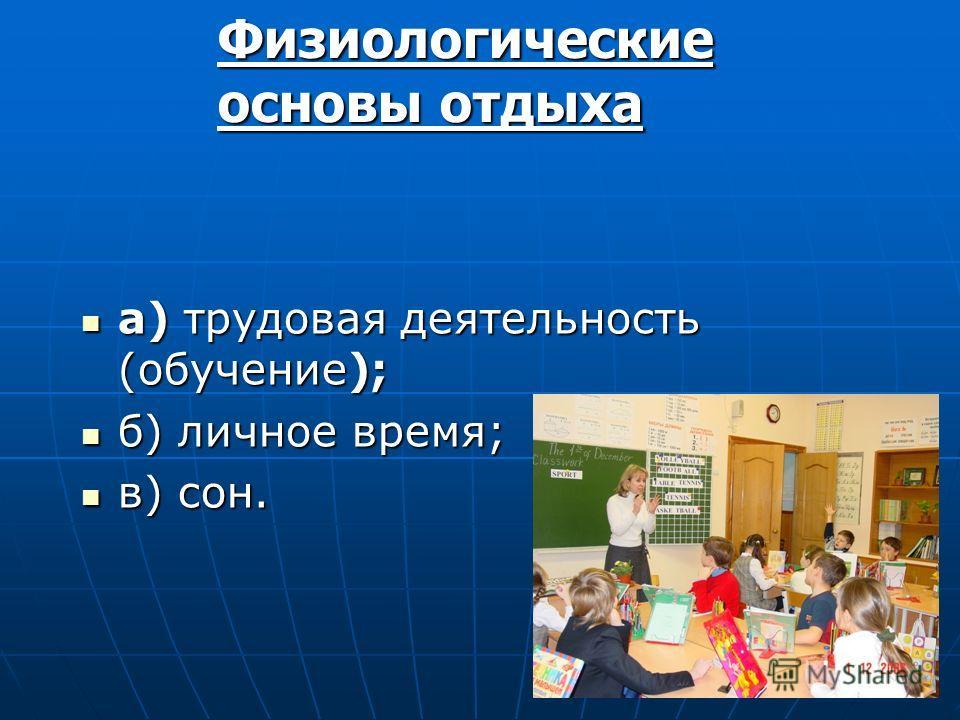 а) трудовая деятельность (обучение); а) трудовая деятельность (обучение); б) личное время; б) личное время; в) сон. в) сон. Физиологические основы отдыха