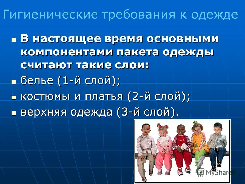 В настоящее время основными компонентами пакета одежды считают такие слои: В настоящее время основными компонентами пакета одежды считают такие слои: белье (1-й слой); белье (1-й слой); костюмы и платья (2-й слой); костюмы и платья (2-й слой); верхня