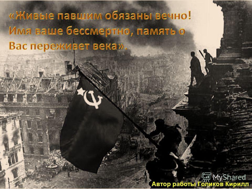 Автор работы Голиков Кирилл