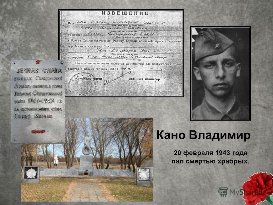 Кано Владимир 20 февраля 1943 года пал смертью храбрых.