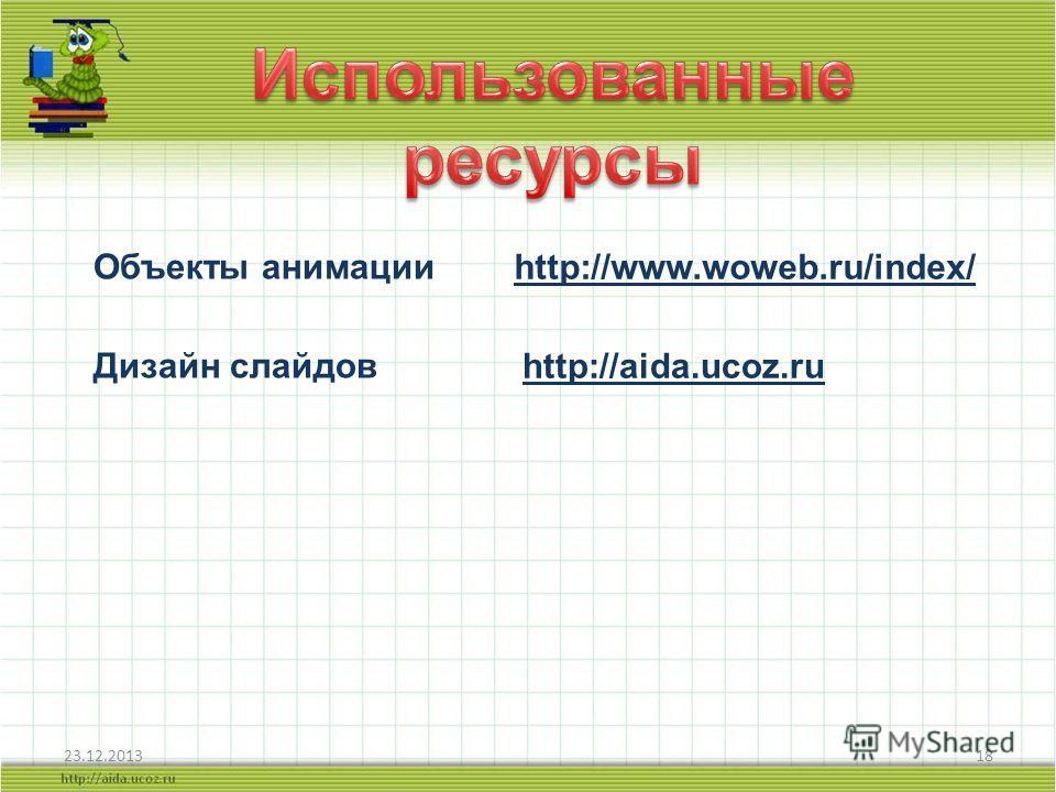 23.12.201318 http://www.woweb.ru/index/ Объекты анимации Дизайн слайдов http://aida.ucoz.ru