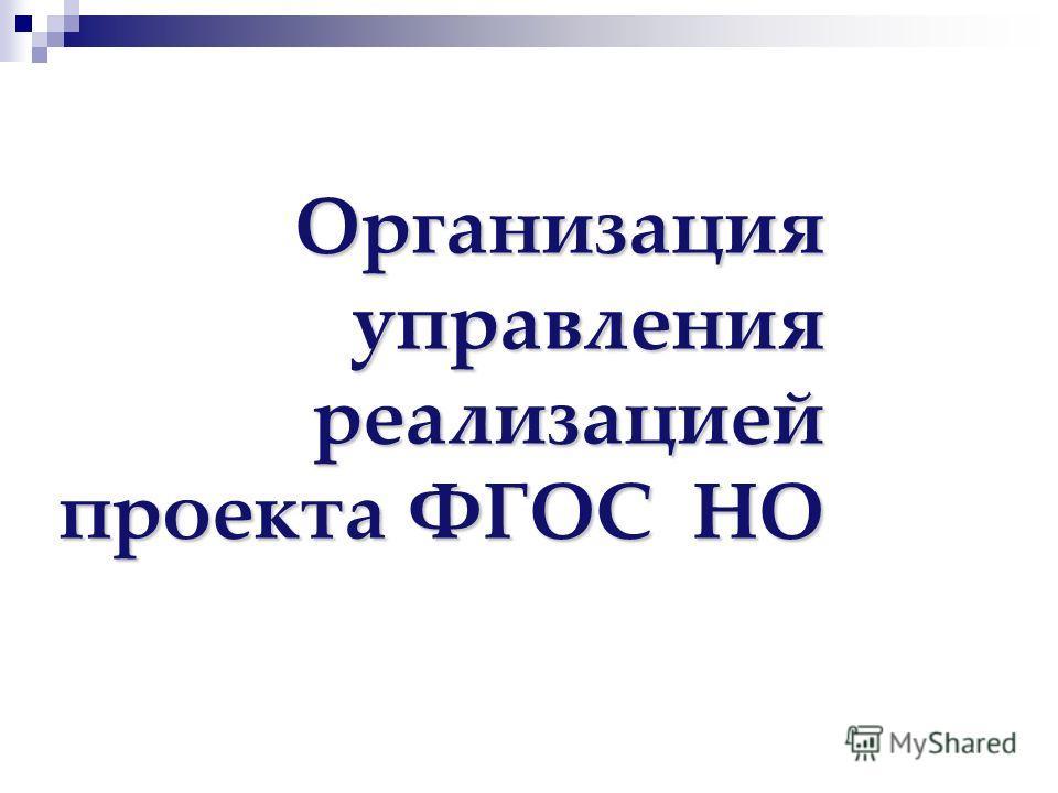 Организация управления реализацией проекта ФГОС НО