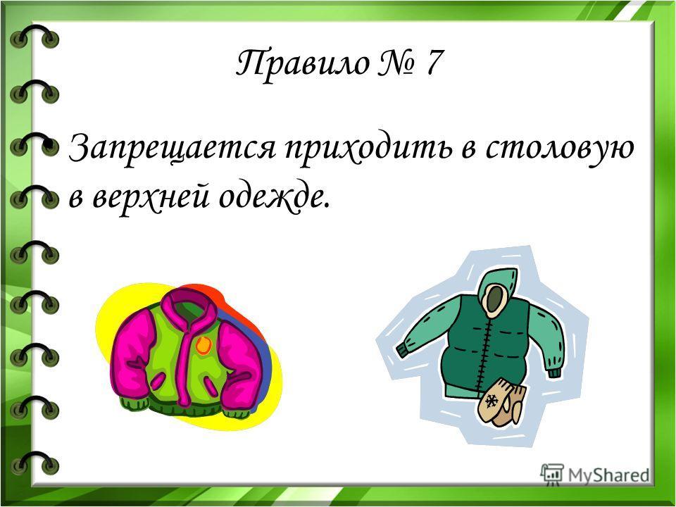 Правило 7 Запрещается приходить в столовую в верхней одежде.